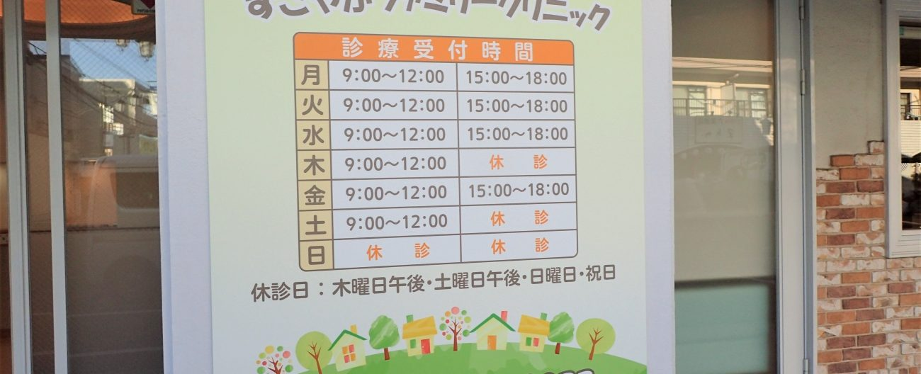 営業時間表